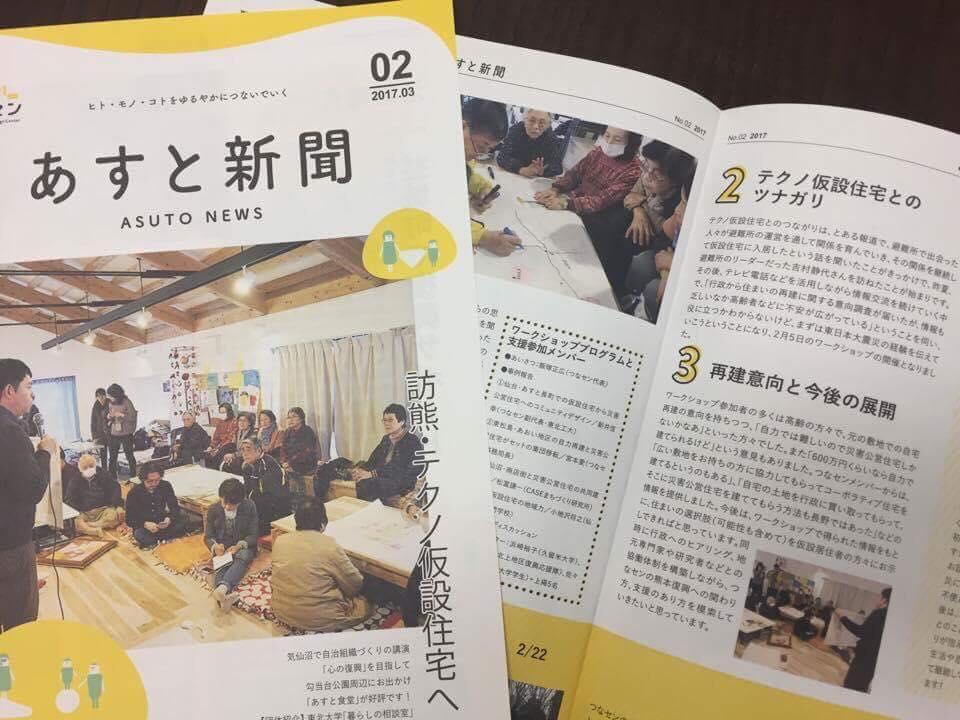 20170404 つなせん第二号発刊