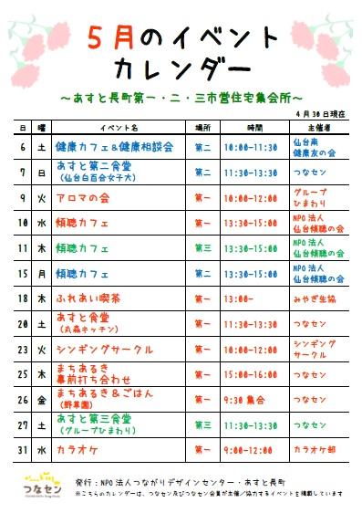 20170508 5月のイベントカレンダー改訂版