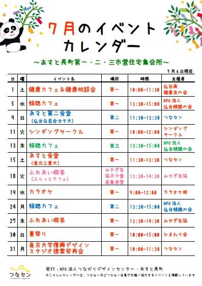 20170712 あすと長町7月イベントチラシ最終版