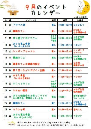 20170904あすと長町イベントチラシ9月分