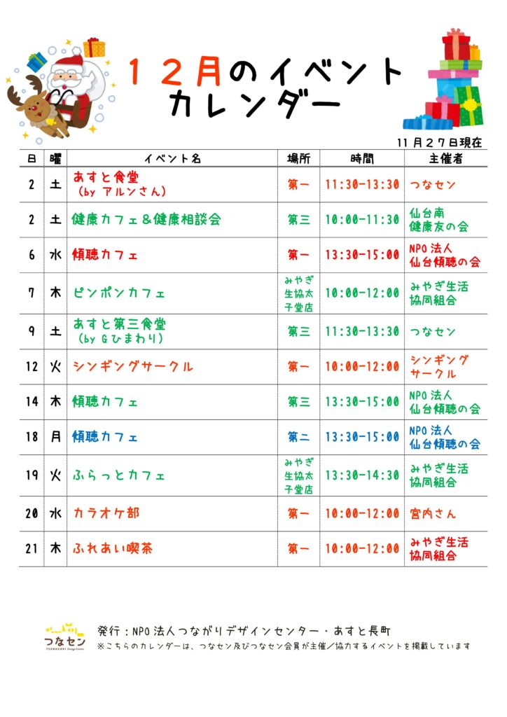 20171201 あすと長町 12月のイベントカレンダー