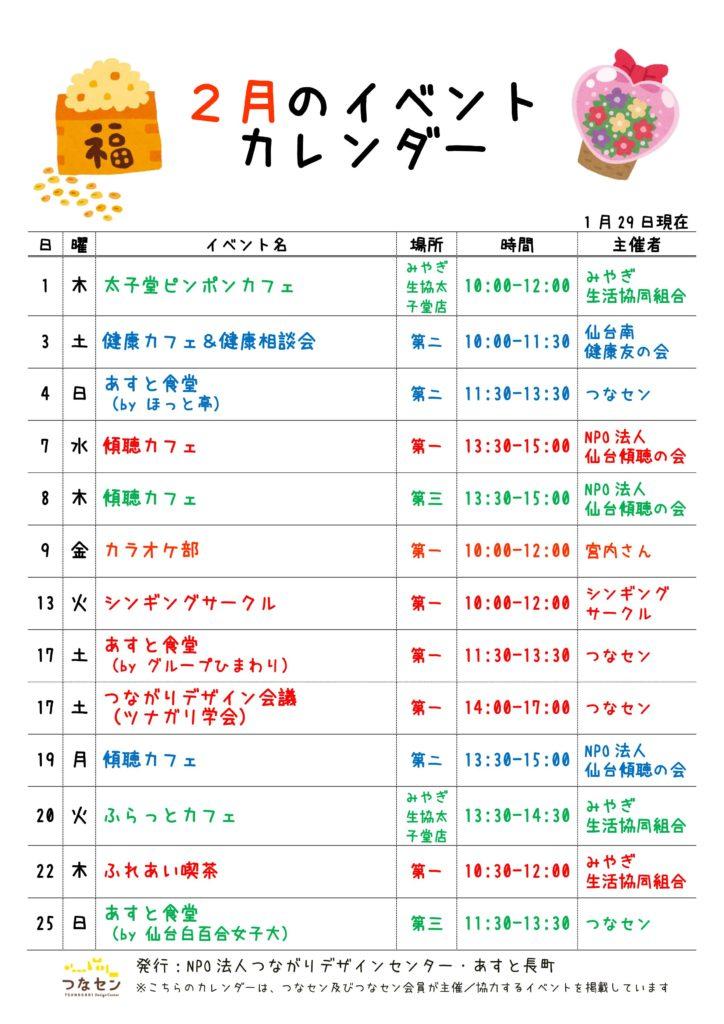 20180201 あすと長町 2月のイベントカレンダー