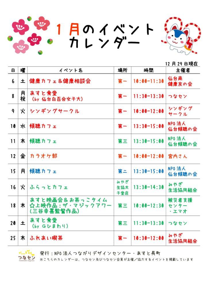 20180101 あすと長町 1月のイベントカレンダー
