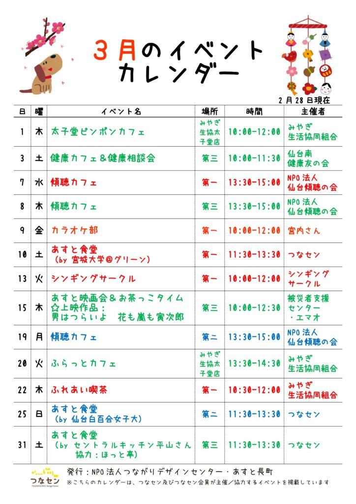 20180301 あすと長町 3月のイベントカレンダー1