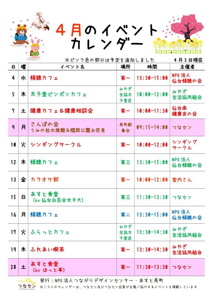 20180401 あすと長町 4月のイベントカレンダー0403